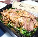 Yuka's 塩レモン焼豚