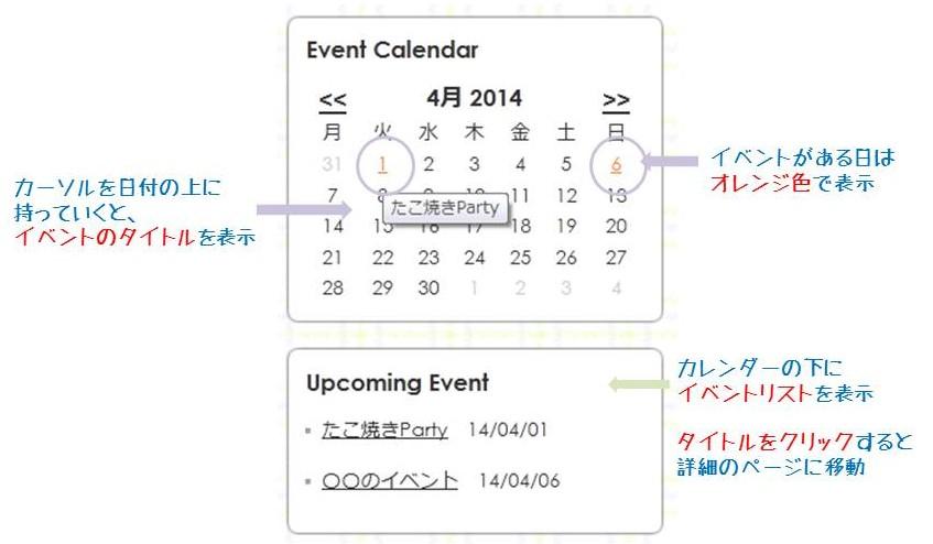 home page - event calendar2