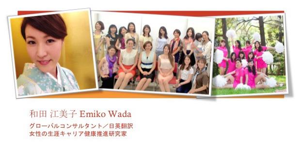 Emiko Wada(GWA)
